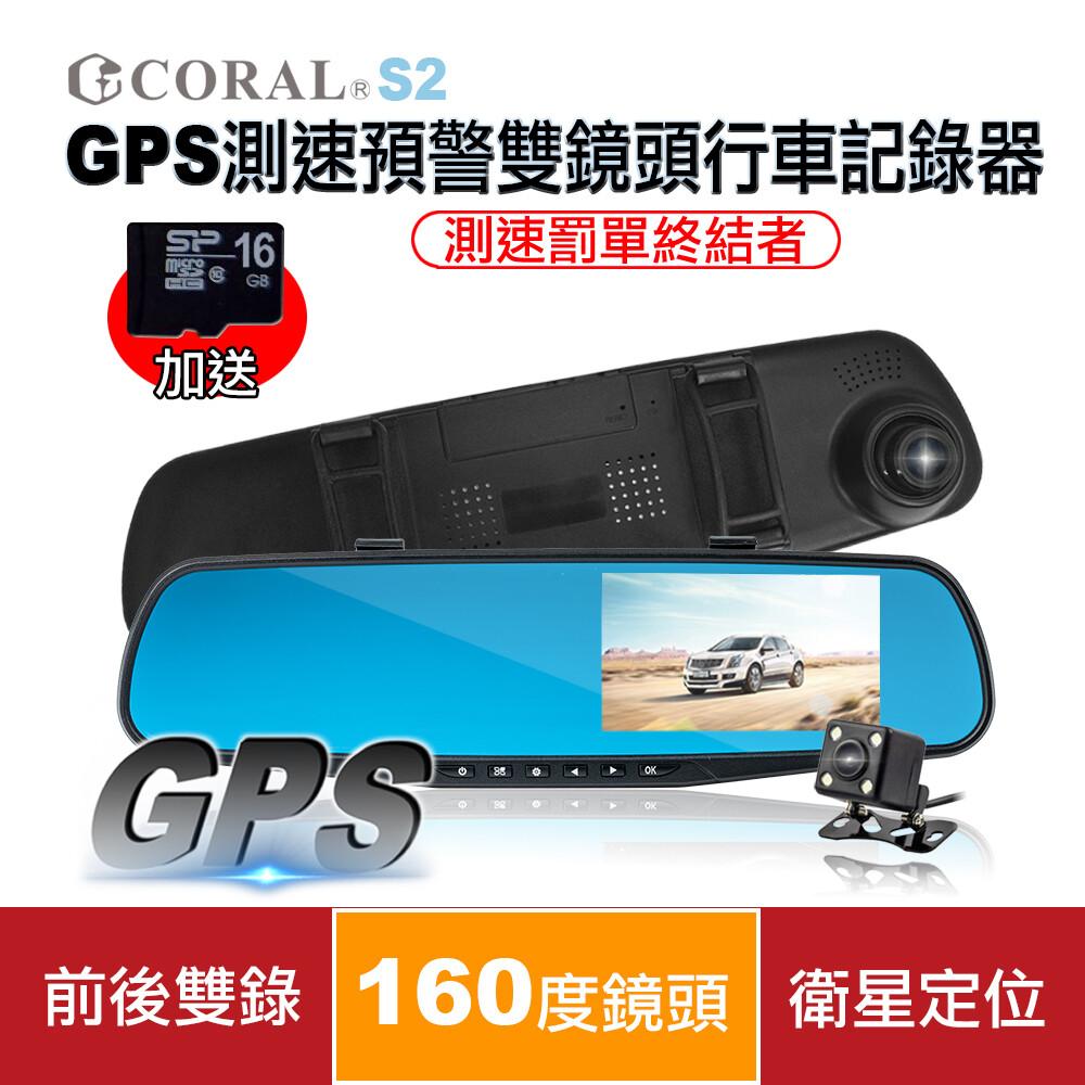 coral s2 gps測速預警雙鏡頭行車記錄器 送16g記憶卡