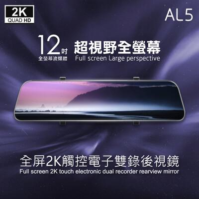CORAL AL5 GPS測速版 12吋全屏2K觸控聲控電子雙錄後視鏡 SONY感光元件 (6.5折)