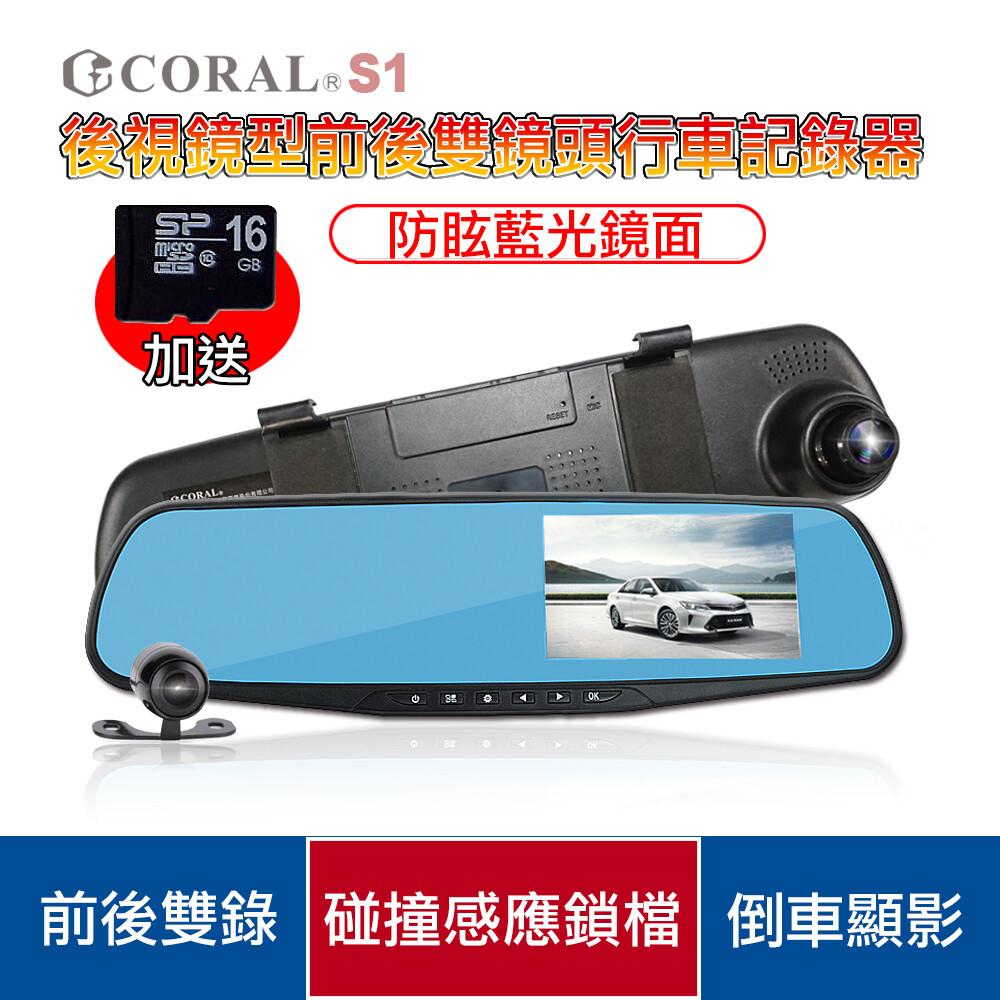 coral s1 雙鏡頭1080p行車紀錄器加贈16g記憶卡