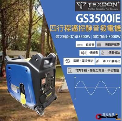 【露營必備款】快速出貨 發電機 微型汽油變頻發電機 家用靜音手提 便攜式房車3500kW小型110v (6.4折)