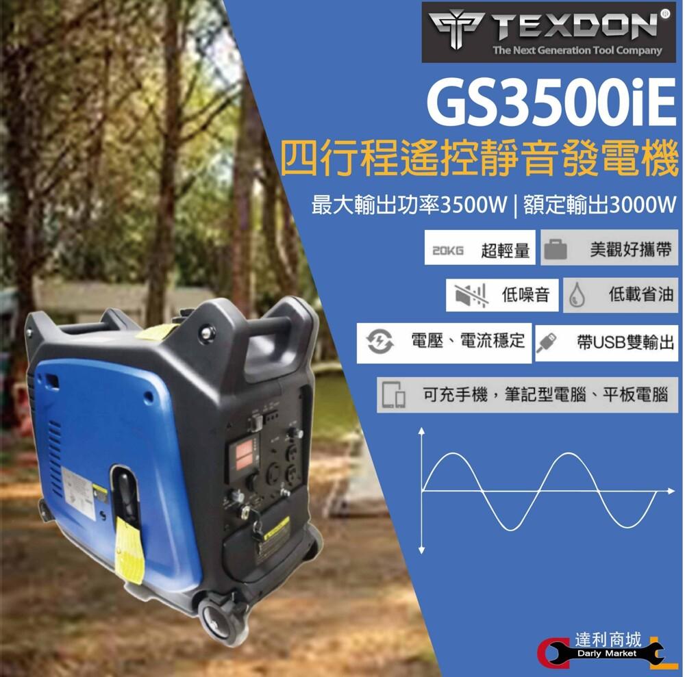 露營必備款快速出貨 發電機 微型汽油變頻發電機 家用靜音手提 便攜式房車3500kw小型110v