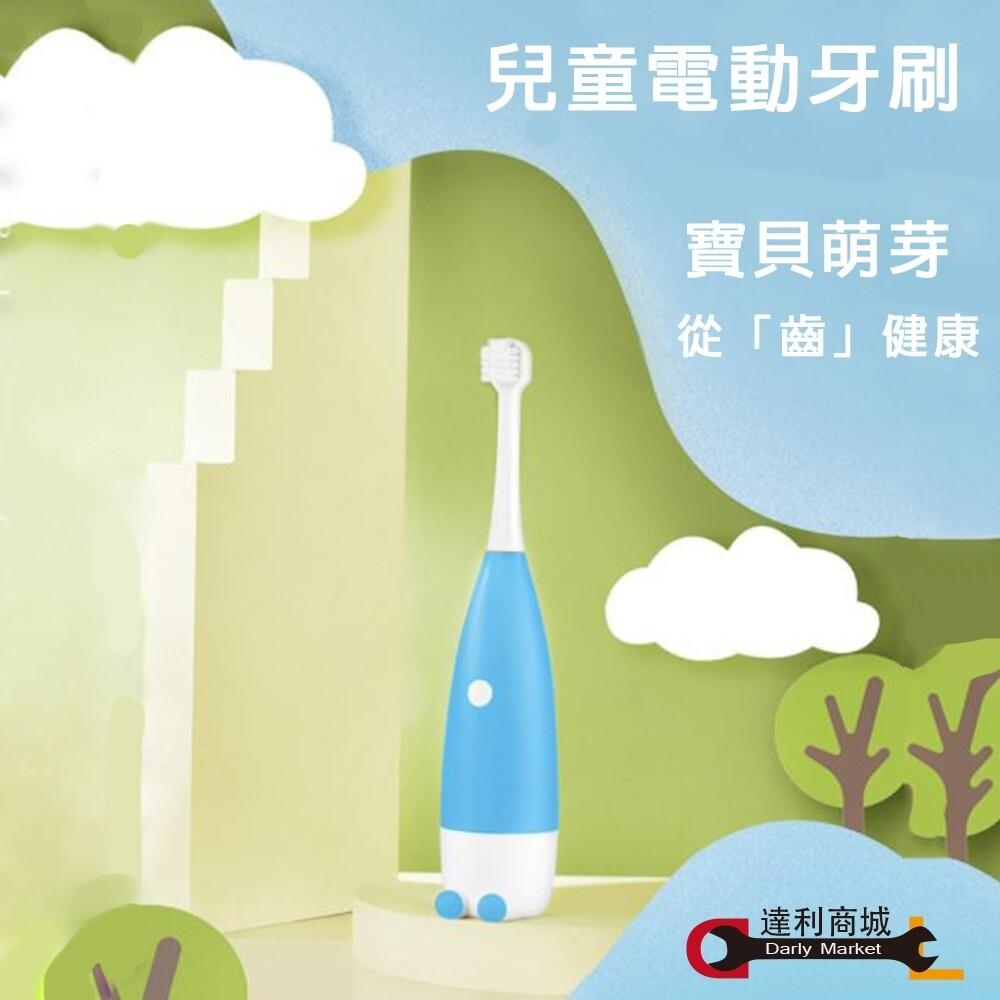 達利商城音波牙刷 附4刷頭 聲波牙刷 兒童電動牙刷 愛造型 智慧電動 去除殘渣 口腔保健