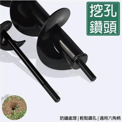 【新款上市】50*220m/m 地鑽頭 土鑽頭 地鑽 土鑽 挖土鑽頭 鬆土鑽頭 (9.6折)