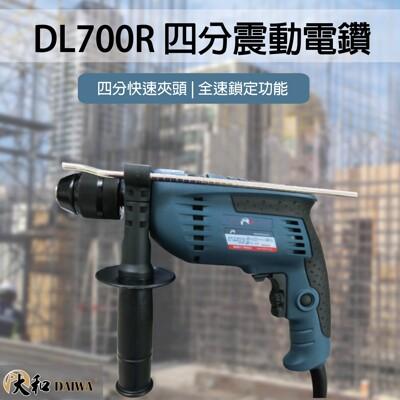 DAIWA DL700R 4分震動電鑽+防震夾頭 / 台灣大和 (5.1折)