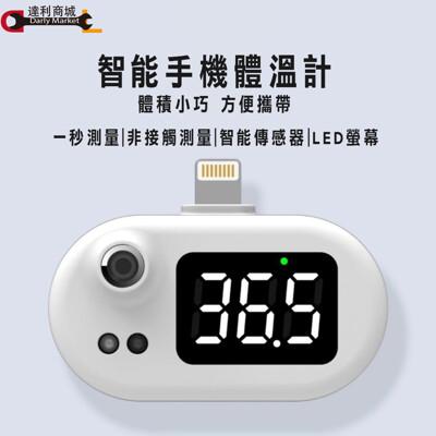 【達利商城】 智能手機額溫計 體溫計 溫度計 溫度槍 額溫槍 額溫計 隨插隨側 IPHONE款