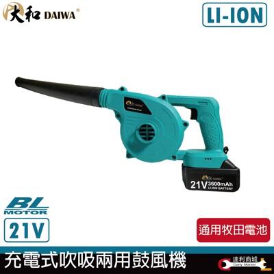 【大和 DAIWA 】台灣  21V雙電組 充電式吹葉機 鋰電吹風機 電動吹葉機 鼓風機 (5.8折)
