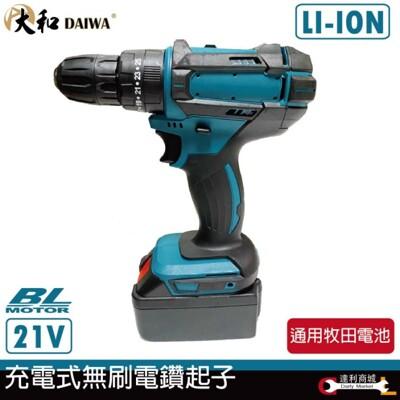 【大和 DAIWA 】台灣  21V雙電組 3分無刷夾頭震動電鑽起子機 震動電鑽 衝擊電鑽 電鑽電動 (5.9折)