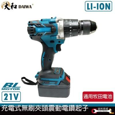 【大和 DAIWA 】台灣  21V雙電組 4分 無刷電鑽起子機 震動電鑽 衝擊電鑽 電鑽電動 (6.4折)