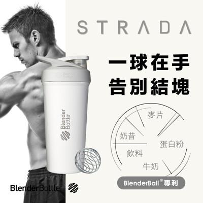 【Blender Bottle】熱銷新品贈乳清|卓越搖搖杯〈Strada不鏽鋼款〉24oz|時尚白 (8.1折)