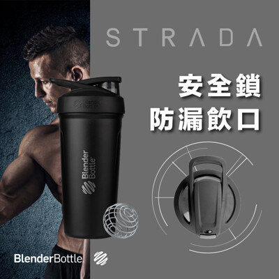【Blender Bottle】熱銷新品贈乳清|卓越搖搖杯〈Strada不鏽鋼款〉24oz|神秘黑 (8.1折)
