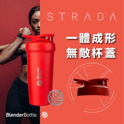 【Blender Bottle】熱銷新品贈乳清|卓越搖搖杯〈Strada不鏽鋼款〉24oz|艷麗紅 (8.1折)