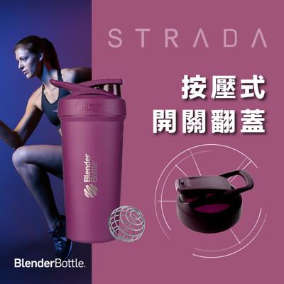 【Blender Bottle】熱銷新品贈乳清|卓越搖搖杯〈Strada不鏽鋼款〉24oz|珊瑚紫 (8.1折)