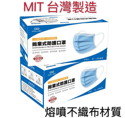 【現貨秒發1包50入】台灣製 MIT 一次性成人口罩 三層熔噴不織布 防護防塵透氣  同醫療口罩材質 (5.3折)
