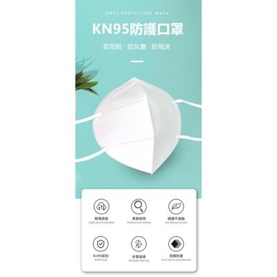 【現貨秒發】 KN95口罩 1包10入 四層保護防塵 防霧霾 防飛沫 防花粉高效過濾口罩 (3.4折)