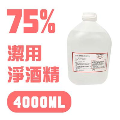 酒精*現貨* 隔日出貨(防疫酒精)送250ml直噴瓶-潔用淨酒精乾洗手液75% 4公升清潔用台灣製 (10折)