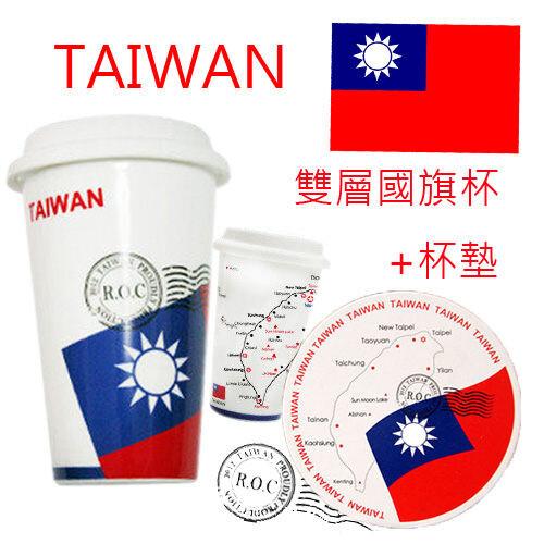 台灣 國旗 陶瓷杯 + 國旗吸水杯墊 超值限時組合