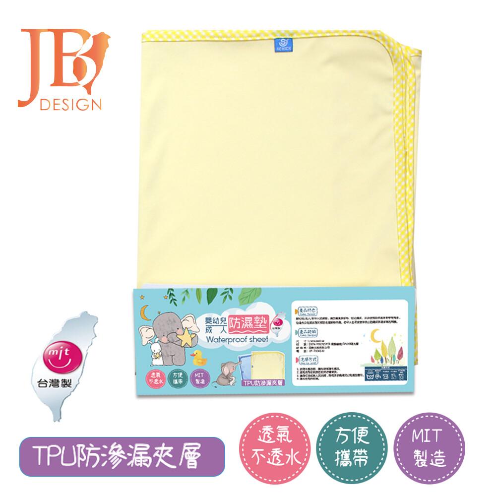 台灣製嬰幼兒/成人防濕墊(尿布墊)