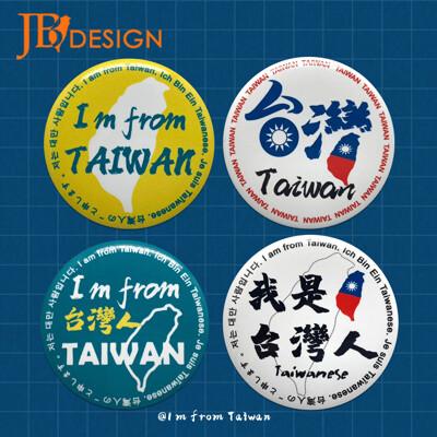 【JB Design】我是台灣人胸章別針 (4.4折)