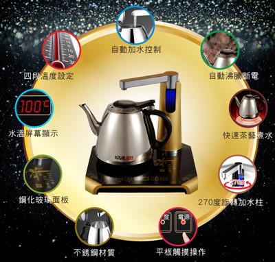 KRIA可利亞 自動補水多功能品茗泡茶機/咖啡機/電水壺 KR-1215 (6.6折)