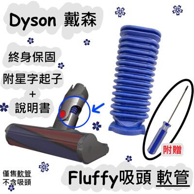 Dyson 戴森 Fluffy 軟管 維修用 適用dyson V6 V7 V8 V10 V11 CY (8.7折)