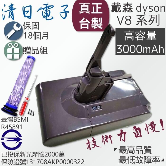 清日電子 戴森 dyson v8 sv10 台灣製造 高品質 吸塵器 專用電池 3000mah