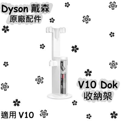Dyson 戴森 原廠 V10 專用 Dok 收納架 (8.4折)