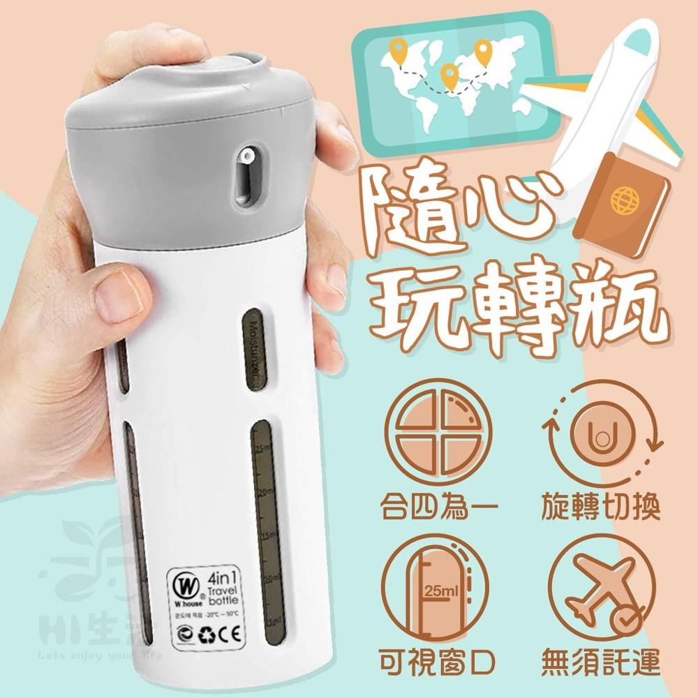 旅行戶外隨心玩轉瓶  韓國設計台灣代理