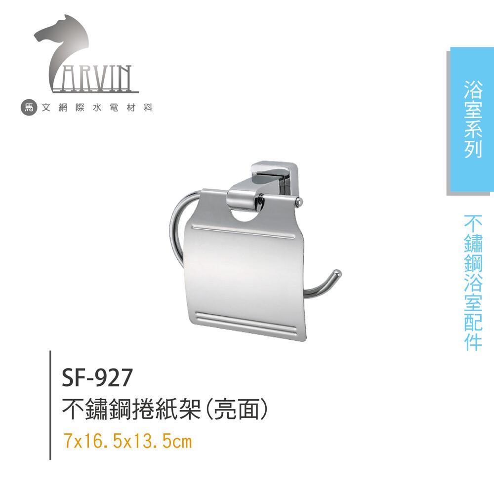 松松衛浴sf-927不鏽鋼捲紙架