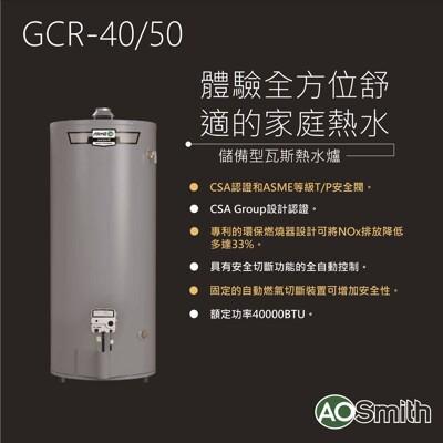 【A.O.Smith】美國百年品牌 GCR50N 落地式 儲熱型瓦斯熱水器 (10折)