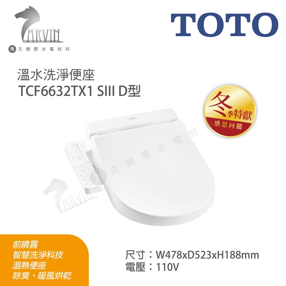 tototcf6632tx1 siii d型 溫水洗淨便座 washlet全系列暖心優惠價