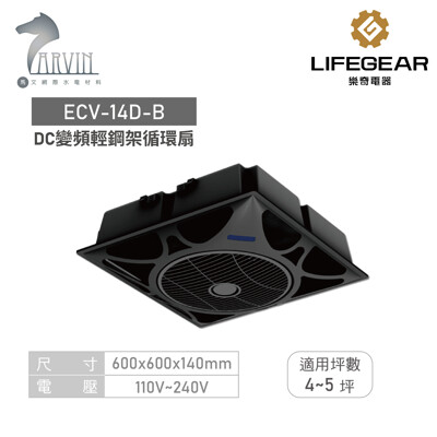 樂奇dc變頻輕鋼架循環扇 ecv-14d-b 黑色款 (9.4折)