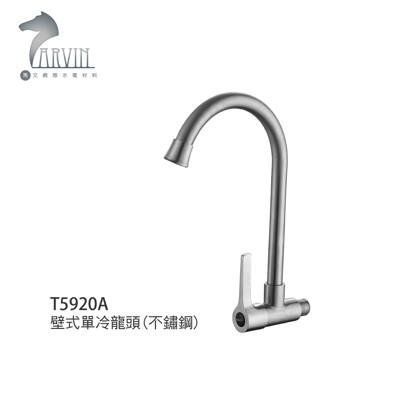 t5920a 壁式單冷龍頭(不鏽鋼) (10折)