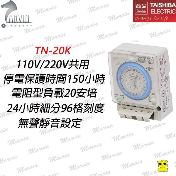台芝taishiba停電補償定時器 tn-20k 110/220v共用電壓 表面安裝