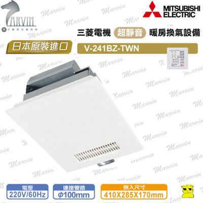 【三菱電機】浴室暖風乾燥機 V-241BZ-TWN 電壓220V (7.5折)