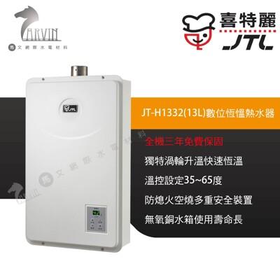 《喜特麗》JT-H1332-數位恆慍熱水器(13公升) FE強制排氣瓦斯熱水器 全機三年保固 (6.9折)