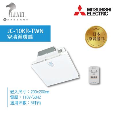 三菱mitsubishi空清循環扇 jc-10kr-twn 日本原裝進口 (6.8折)