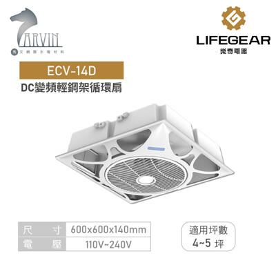 樂奇dc變頻輕鋼架循環扇 ecv-14d 白色款 (7.9折)