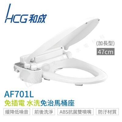 【HCG 和成】AF701L 加長型水洗免治馬桶座 免插電 雙噴嘴 水壓作動式 不含安裝 47cm (6.8折)