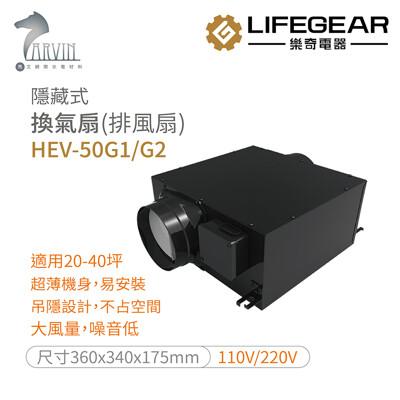 《樂奇》隱藏式換氣扇(排風扇) HEV-50G1/G2 適用20-40坪 (110V/220V) (7.5折)