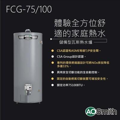 【A.O.Smith】FCG75N(桶裝瓦斯) 落地型瓦斯熱水爐 75加侖 280L 不含安裝 (10折)