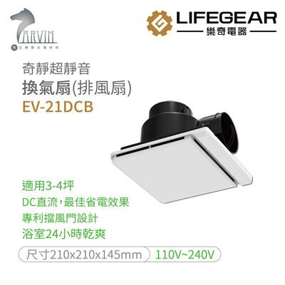 《樂奇》奇靜超靜音換氣扇(排風扇) EV-21DCB DC直流 節能省電 適用3-4坪 (7折)
