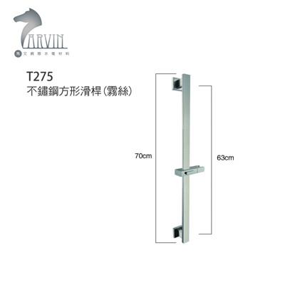 T275 不鏽鋼方形滑桿(霧絲) (10折)