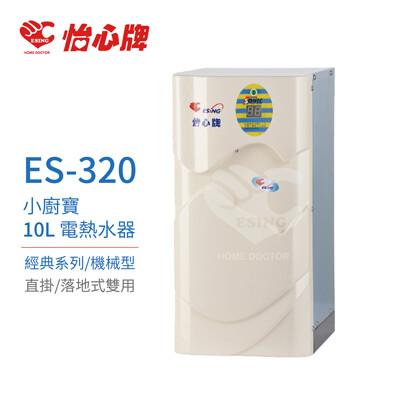 【怡心牌】ES-320 小廚寶 經典系列機械型電熱水器 (8折)