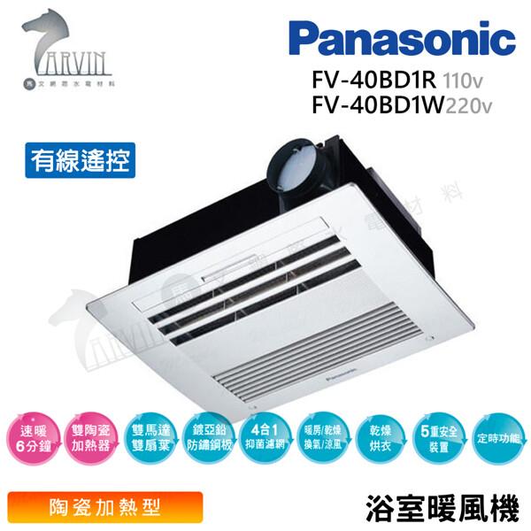 國際牌panasonic陶瓷加熱 浴室暖風乾燥機(有線遙控) fv-40bd1  110v