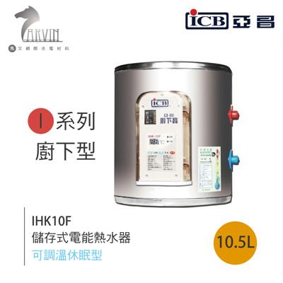 《亞昌》【 IHK10F 廚下型】儲存式電能熱水器 (單相)110V電壓 (9折)