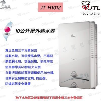 《喜特麗》 JT-H1012 10公升 RF屋外型 最新款無氧銅水箱 瓦斯熱水器 (天然/液化) (8.2折)