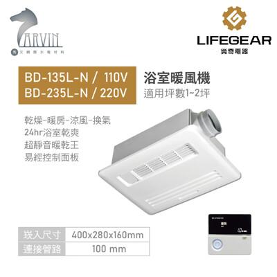 《樂奇》浴室暖風機 BD-135L /235L (附LED燈) 超靜音暖乾王 (110v.220v) (8.6折)