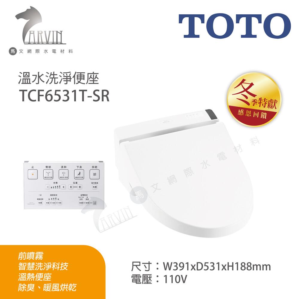 tototcf6531t sr 溫水洗淨便座 washlet全系列暖心優惠價