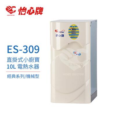 【怡心牌】ES-309 直掛式 小廚寶 經典系列機械型電熱水器 (8折)