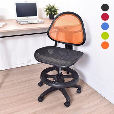 凱堡 小道尼二代全網透氣兒童椅/電腦椅/辦公椅-附腳踏圈(5色)【A13097】 (4.5折)